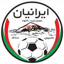 آکادمی فوتبال ایرانیان البرز