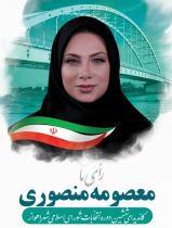 معصومه منصوری