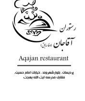 رستوران آقاجان(عج)