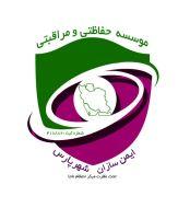 موسسه حفاظتی و مراقبتی  ایمن سازان شهر پارس